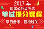 2017国考笔试培训课程